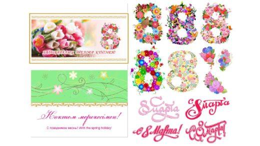 Открытки на 8 марта, женский день, цифра 8 в цветах [CDR]