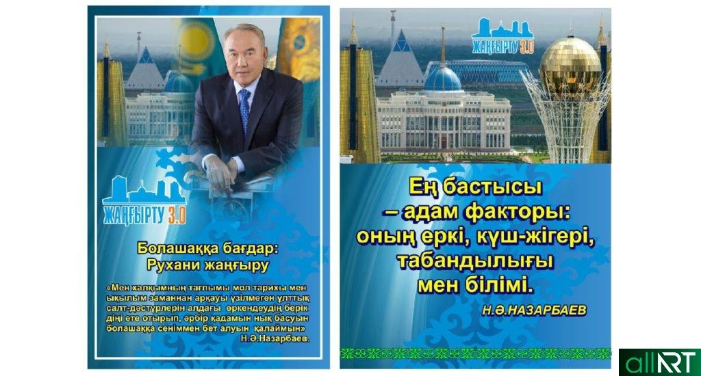 Жангырту, баннера модернизация Казахстана [CDR]