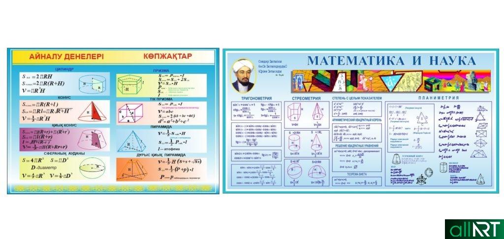 Стенд математика и наука в векторе [CDR]