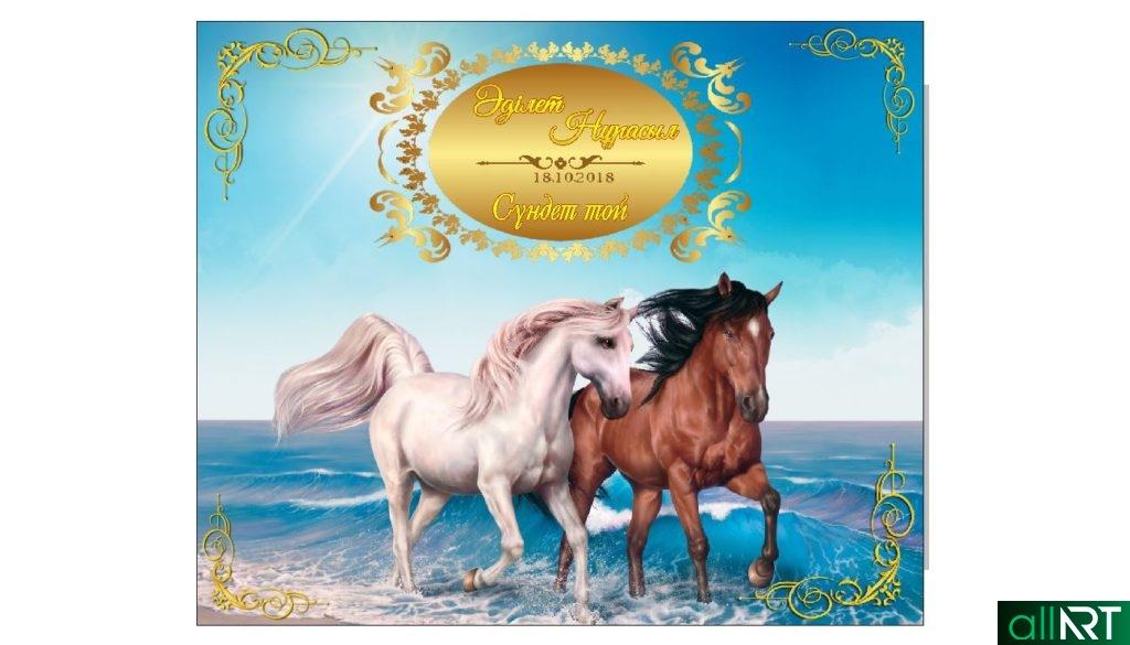Баннер с лошадьми на сундет той [CDR]