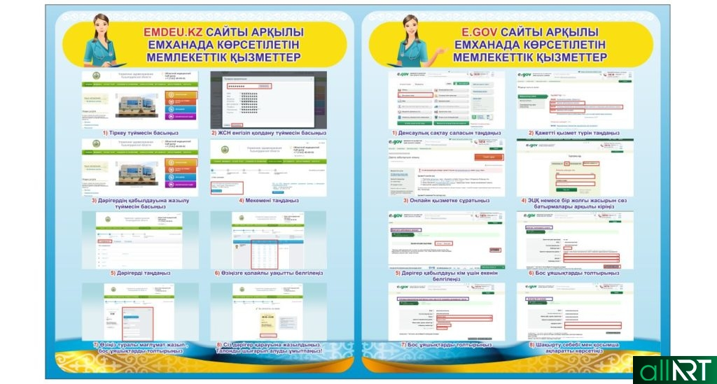 Государтвенные услуги оказываемой поликлиникой онлайн
