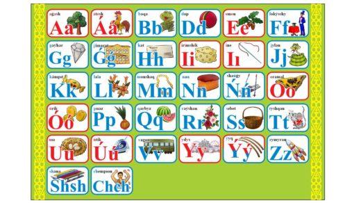 Казахский алфавит на латинице для начального класса, детского сада [CDR]