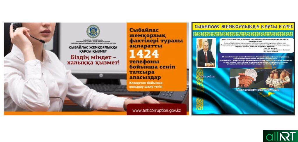 Баннер против коррупции в Казахстане [CDR]