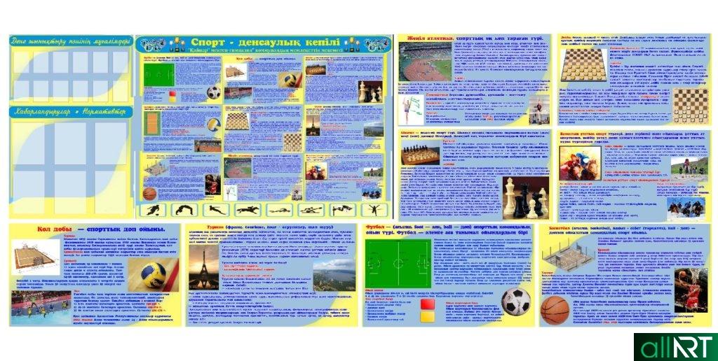 Спортивный стенд, описание игр на казахском [CDR]
