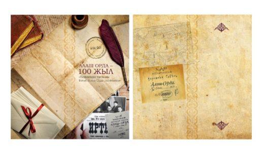 Алаш орда 100 лет, Алаш орда 100 жыл открытка в векторе [CDR]