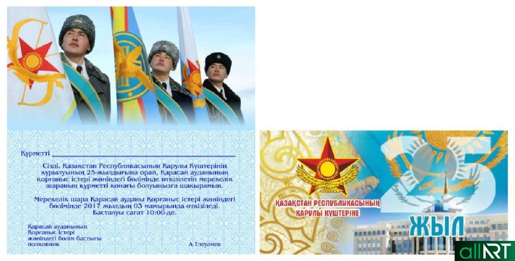 Открытка приглашение День защитника отечества [CDR]