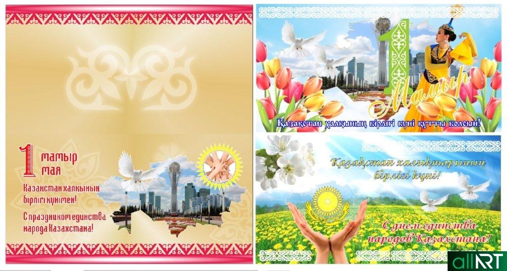 Открытки на 1 мая, день единства народа РК [CDR]