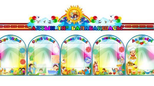 Баннер Вход садика и стенды с кармашками для садика [CDR]