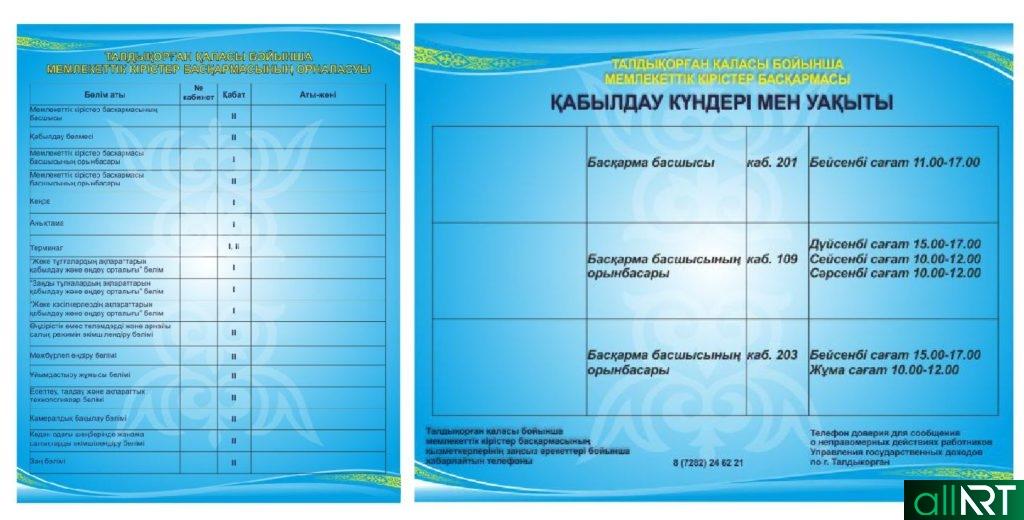 Стенды Налоговый комитет в векторе [CDR]