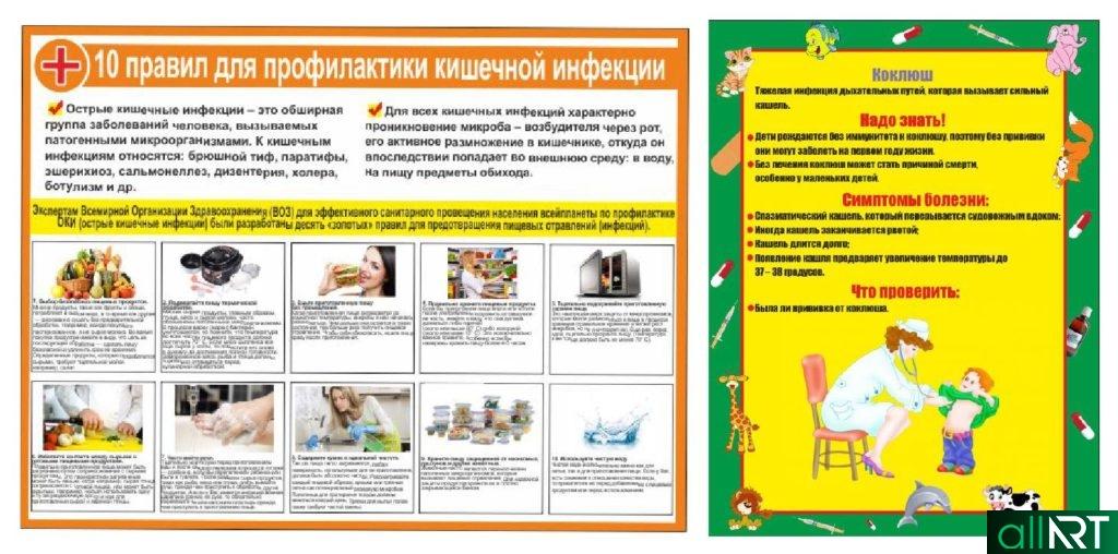 10 правил для профилактики кишечной инфекции, стенд для детского сада коклюш [CDR]