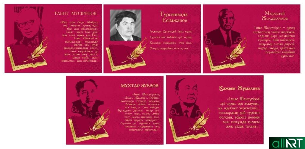 Буклет А3 казахстанские писатели в векторе [CDR]