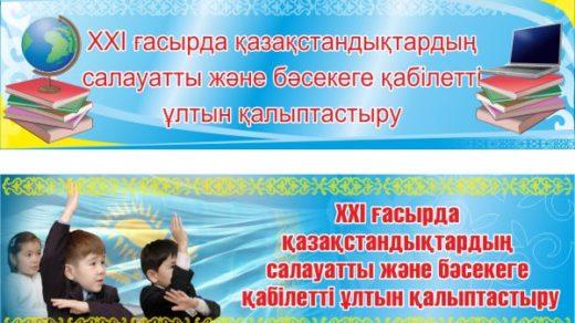 баннер XXI учеба, дети Казахстан [CDR]