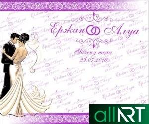 Свадебный баннер в казахском стиле, платье, кыз узату в векторе [CDR]