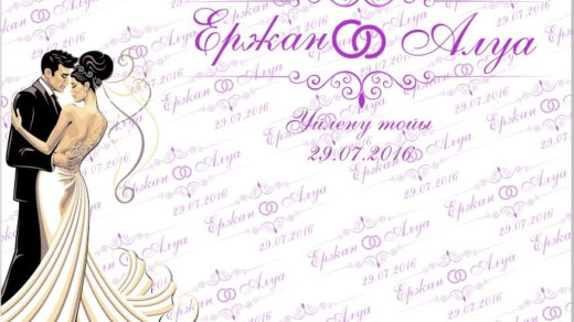 Баннер для кыз узату, фотозона на свадьбу в векторе [CDR]