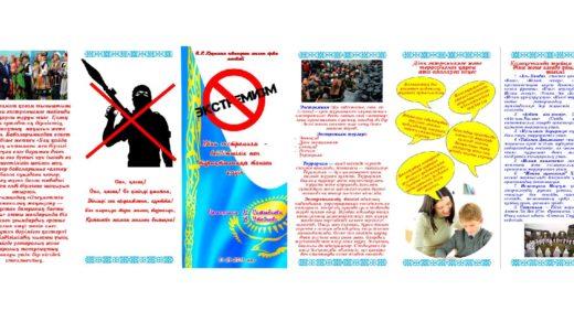 Памятка, буклет, против терроризма в Казахстане [PSD]
