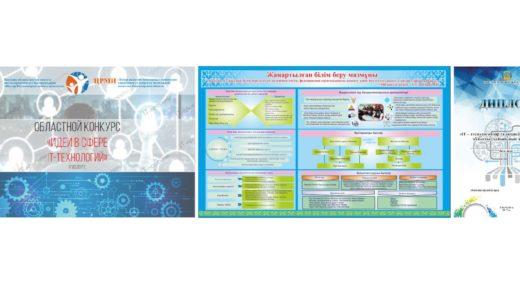 Областной конкурс в сфере IT , баннер, диплом [CDR]