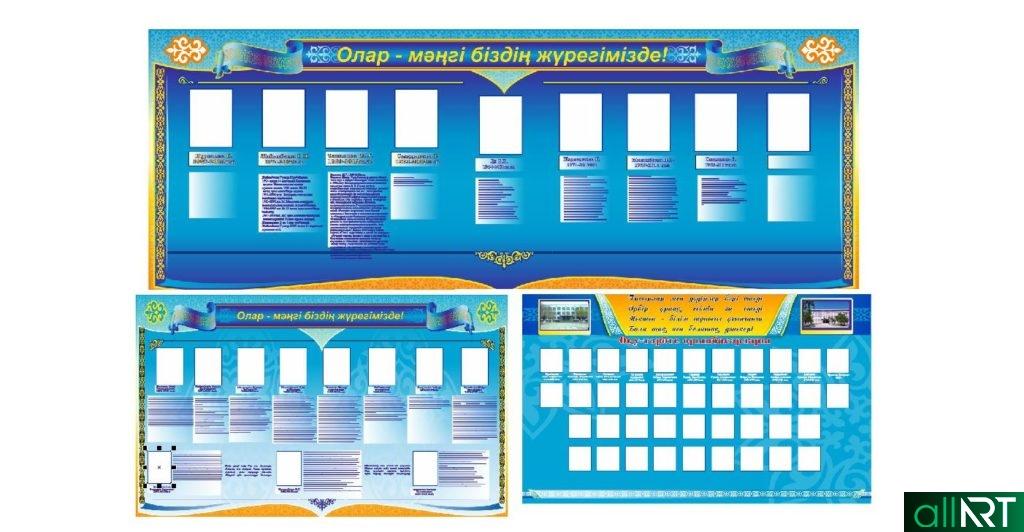 Стенды для учителей в казахском стиле [CDR]