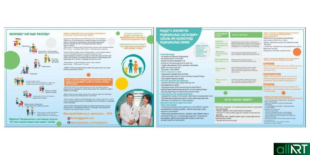 Стенды медицинское страхование РК для больниц и поликлиник в векторе [CDR]