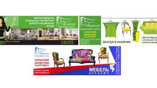 Баннера для мебельного магазина в векторе [CDR]