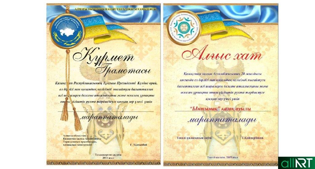 Грамота в казахском стиле [CDR]