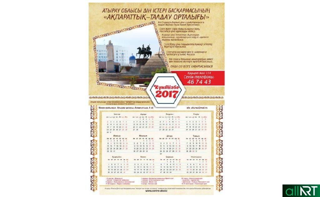 Календарь А2 в казахском стиле с казахскими орнаментами [CDR]