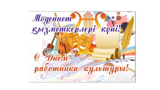 Баннер на День работника культуры и  искусства [CDR]