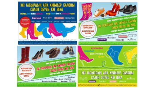 Баннера для магазина обуви в векторе [CDR]