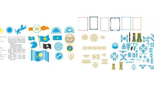Казахские орнаменты, флаги, фотки, казахи, культура [CDR, JPG]
