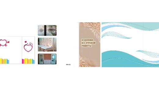 Шаблоны буклетов гармошка, изделия из ручной работы, светлая, яркая [PSD,CDR]