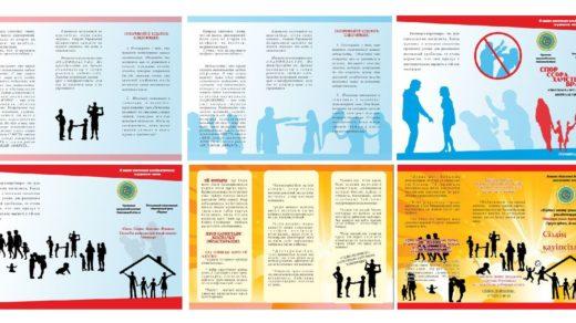 Социальные листовки, брошюры семейный быт, ссора [CDR]