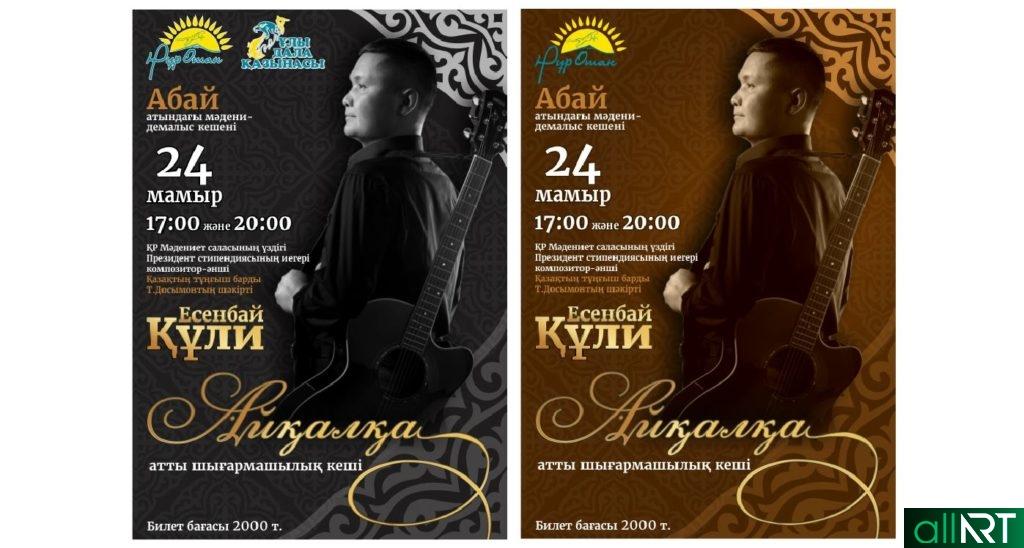 Афиша на концерт, билеты [CDR]