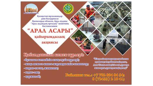 Су тасқыны, Асар, Благотворительный фонд [CDR]