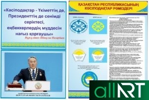 Государственные символы республики Казахстан в векторе [CDR]