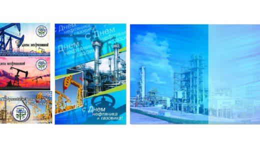 День нефтяника открытка в векторе [CDR]