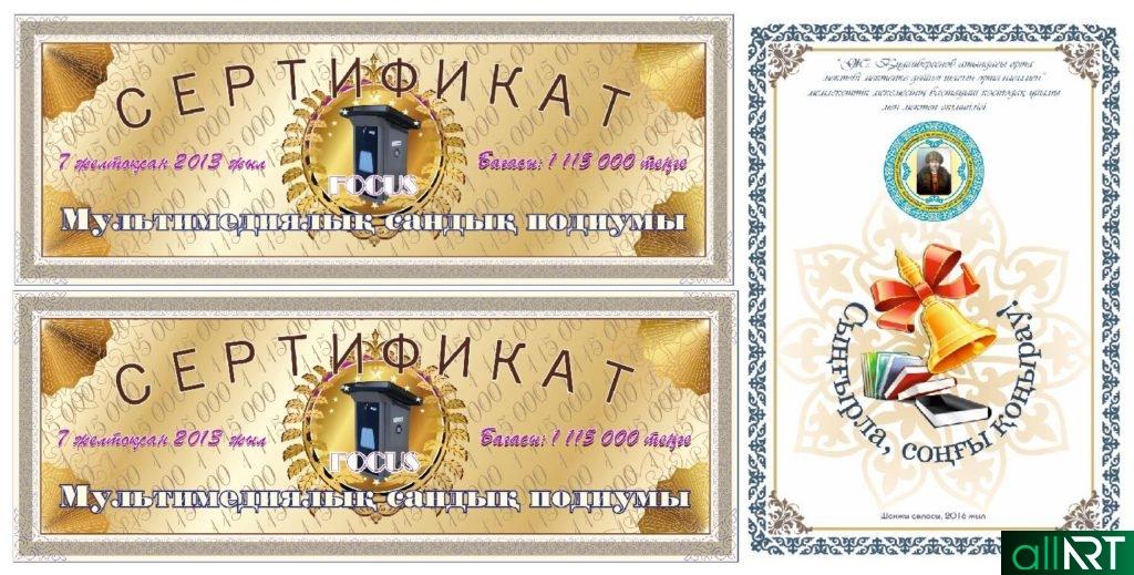 Грамота и сертификат, билет, с казахскими орнаментами в векторе [CDR]