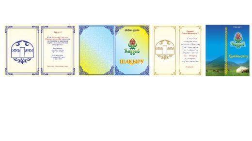 Открытки на 22 марта, Наурыз в векторе [CDR]