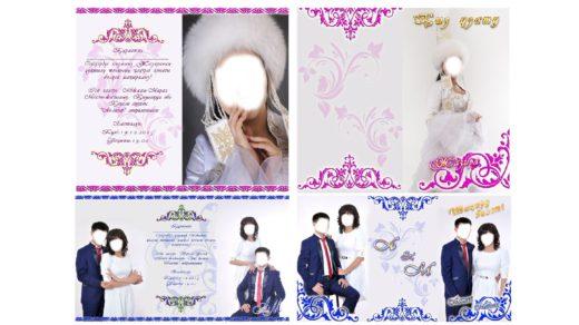 Тойга шакыру, Кыз узату приглашение на свадьбу в казахском стиле [CDR]