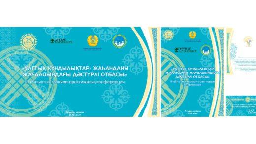 Набор для конференции, баннер, папка, блокнот, пригласительная с казахскими орнаментами [CDR]