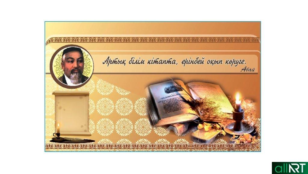 Стен Абая Кунанбаева для школы, библиотеки, артык билим китапта [CDR]
