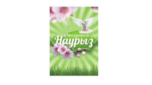 Постер на наурыз 22 марта Казахстан [CDR]