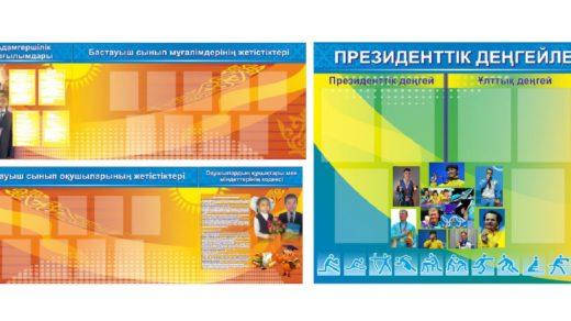 Стенд для школы, стенд участники спорта, спортсмены школы [CDR]