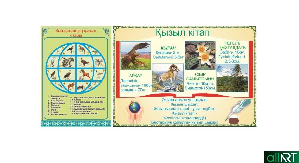 Стенды Исчезающие животные Казахстана, Красная книга Казахстана [CDR]