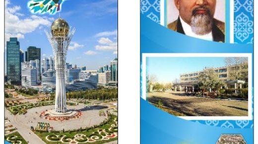 Вертикальные стенды Астана, Рухани жангыру [CDR]