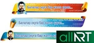 Стенд литераторы Казахстана [CDR]