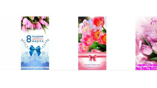 Открытки на 8 марта, международный женский день в векторе [CDR]