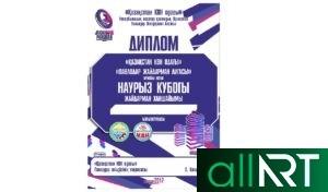 Комплект баннер, плакат для КВН [PSD]