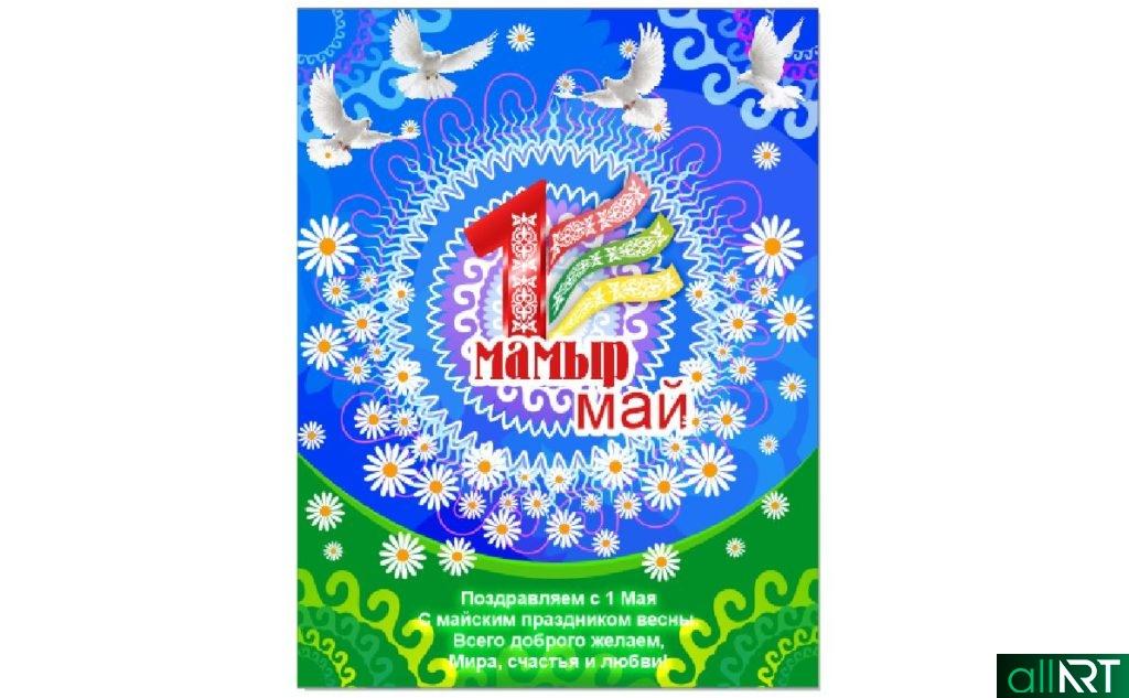 Вертикальный баннер на 1 мая - единства народов Казахстана [CDR]