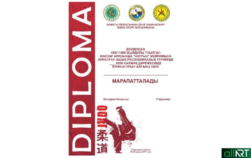 Диплом для спорта дзюдо в векторе [CDR]