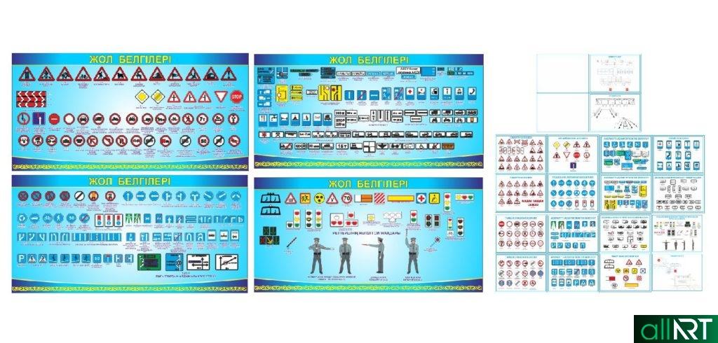 Комплект баннеров стендов для автошколы, дорожные знаки Казахстана [CDR]