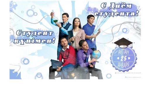 Баннер на День студента (PSD, 1280x768, 300dpi)